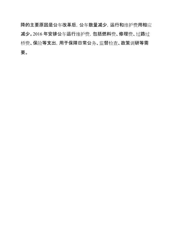 """2016年天长市财政拨款开支的""""三公""""经费预算情况_2.Jpeg"""