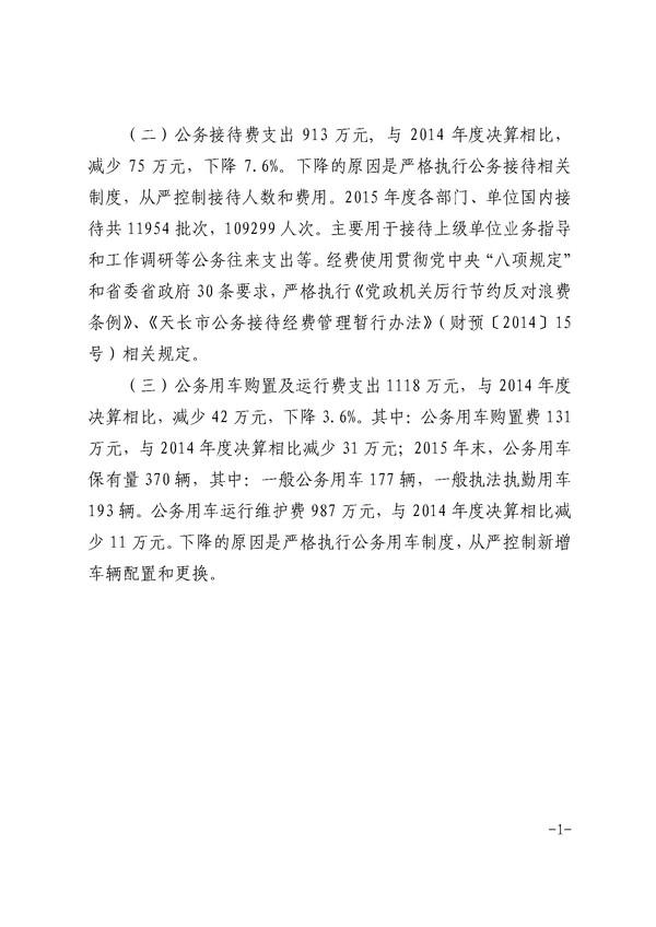 """2015年天长市""""三公""""经费财政拨款支出决算2.jpg"""
