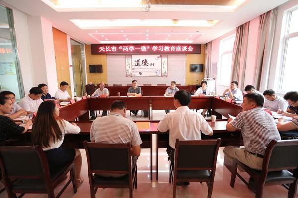 """8月8日 天长市""""两学一做""""学习教育座谈会.JPG"""