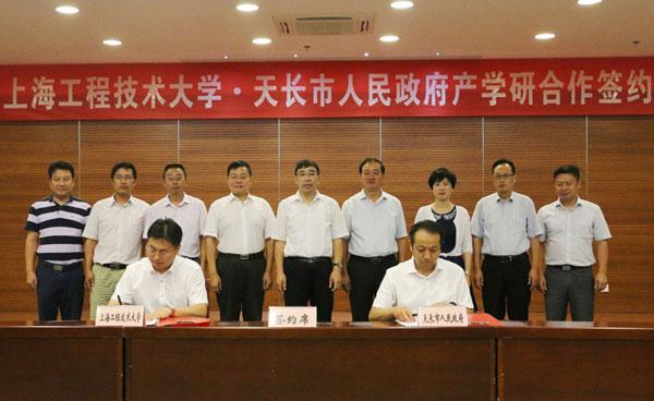 上海工程技术大学与天长市人民政府举行产学研合作签约仪式