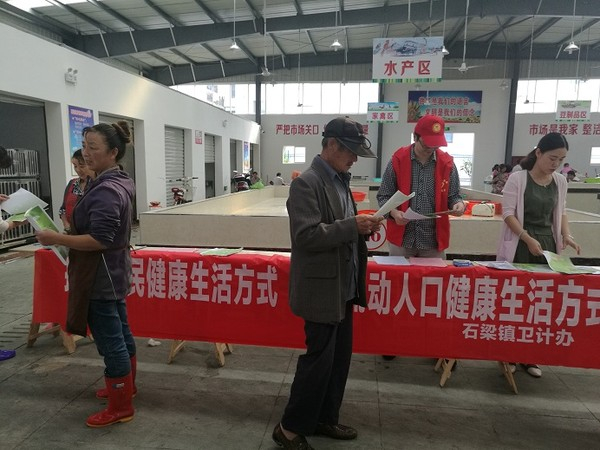 石梁镇开展提倡全民健康生活方式宣传活动