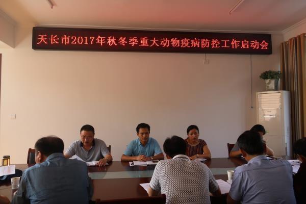 天长市召开2017年秋冬季重大动物疫病防控工作启动会1.JPG