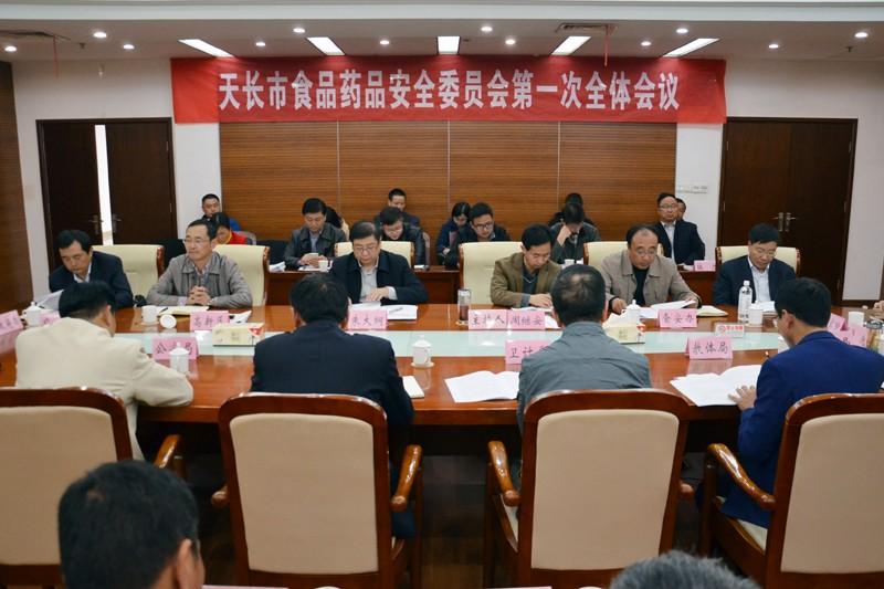 我市召开食品药品安全委员会第一次全体会议