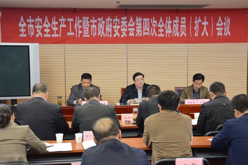 全市安全生产工作暨市政府安委会第四次全体成员(扩大)会议召开