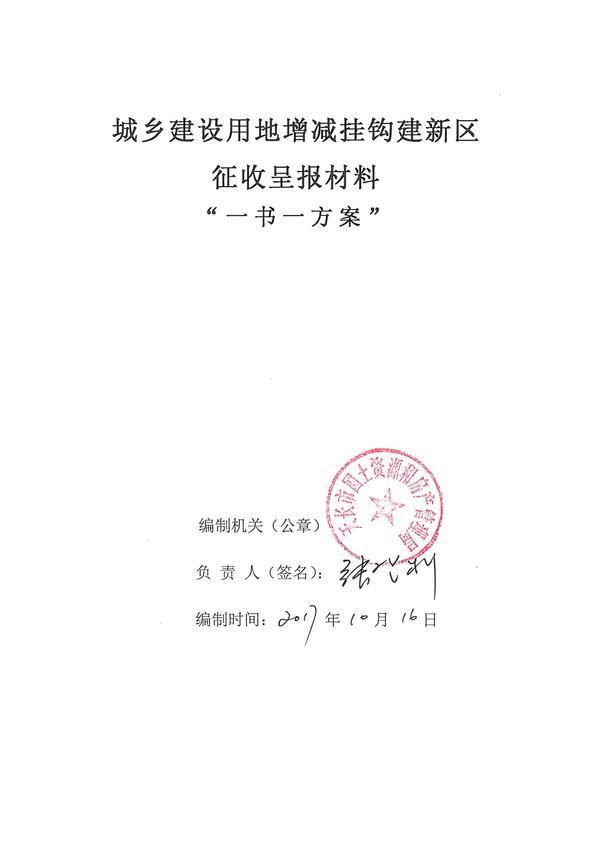 2017-19一书一方案_页面_1.jpg