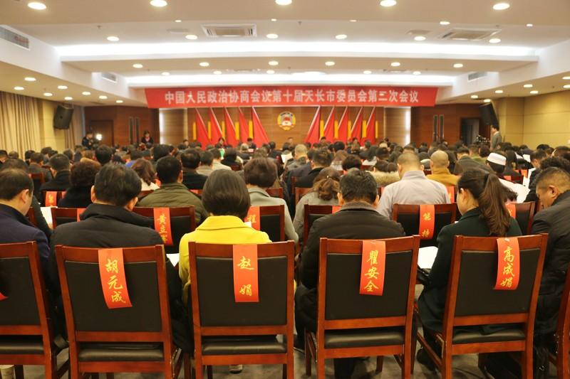 市政协十届二次会议举行预备会议