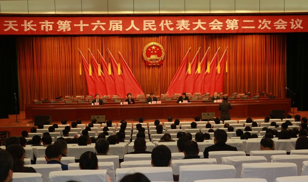 天长市第十六届人民代表大会第二次会议举行预备会议