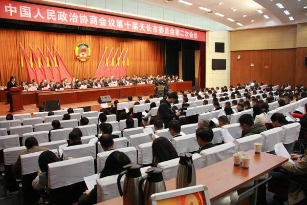 中国人民政治协商会议第十届天长市委员会第二次会议胜利闭幕