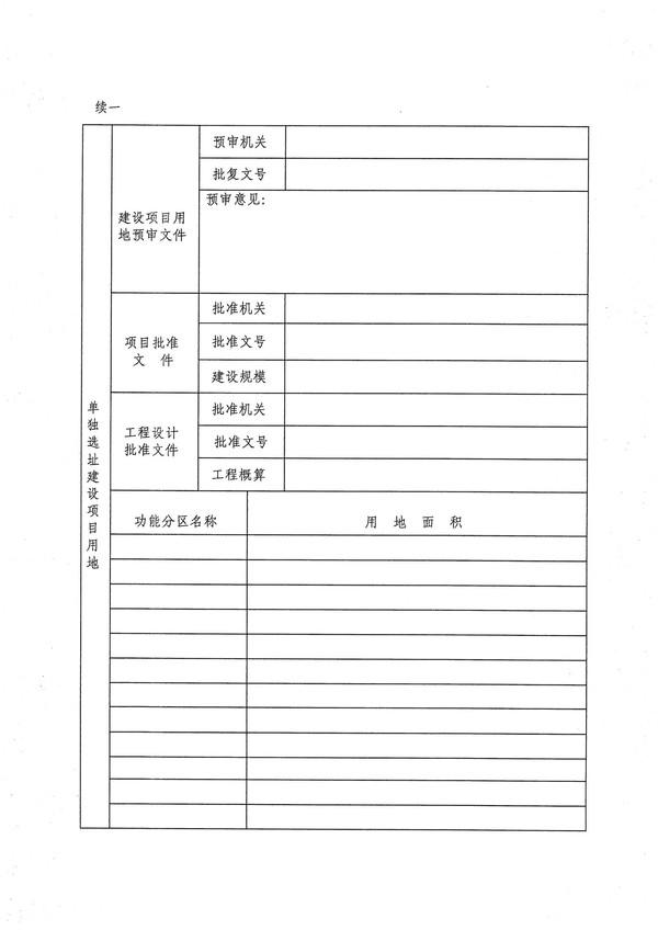 2017-3一书三方案_页面_3.jpg