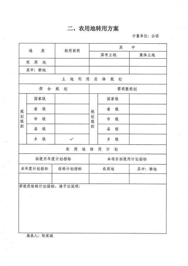 2017-3一书三方案_页面_5.jpg