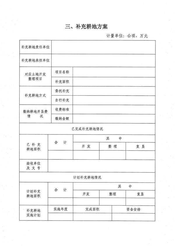 2017-3一书三方案_页面_6.jpg