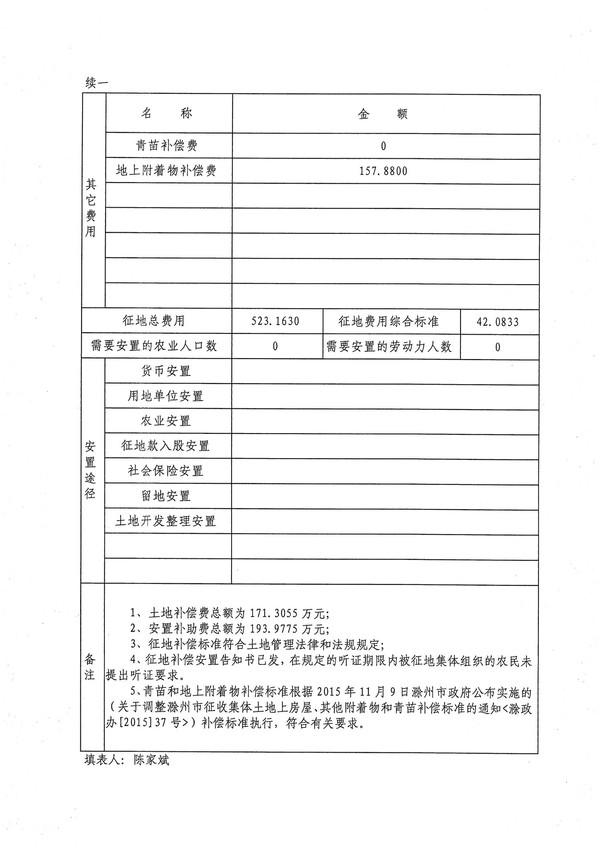 2017-3一书三方案_页面_9.jpg