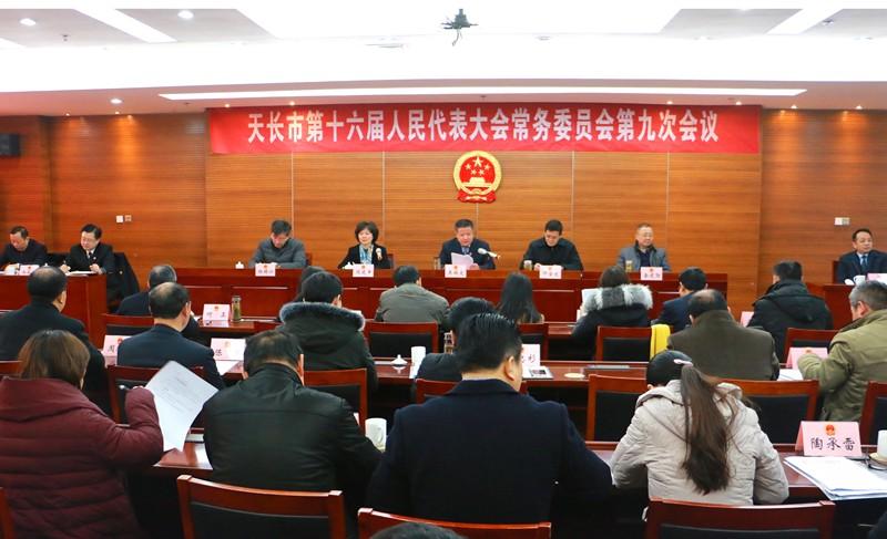 市十六届人大常委会举行第九次会议