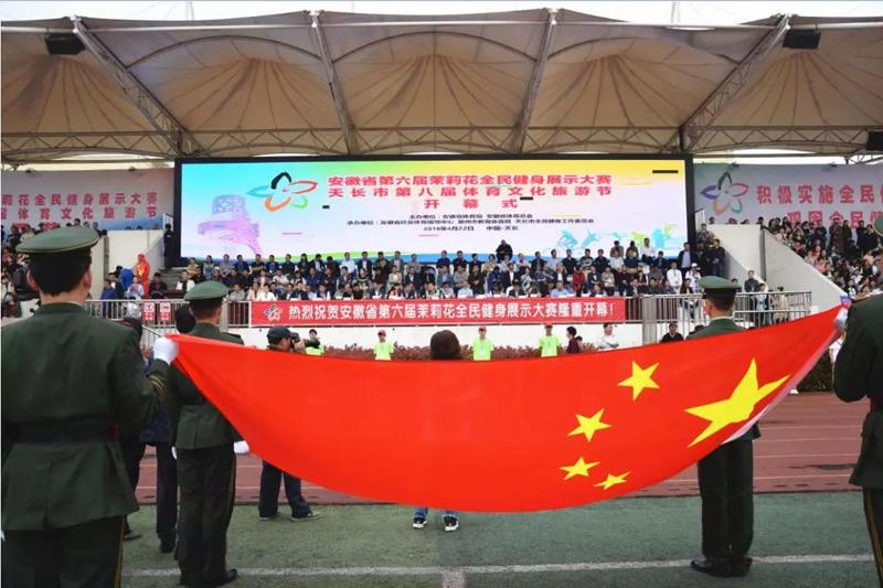 安徽省第六届茉莉花全民健身展示大赛、天长市第八届体育文化旅游节开幕