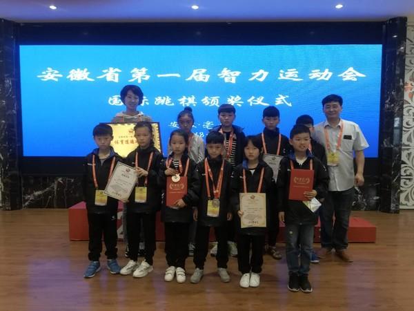 天长小选手省国际跳棋赛场获佳绩