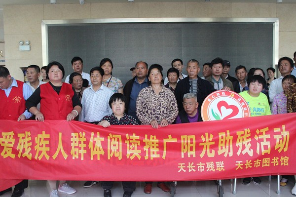 天长市图书馆举办关爱残疾人阳光助残活动