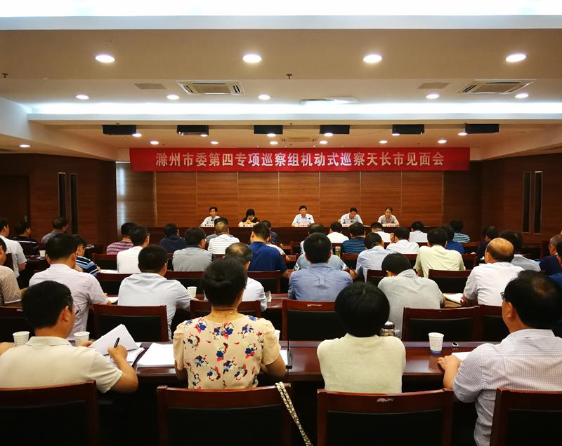 滁州市委第四专项巡察组进驻天长市并召开见面会