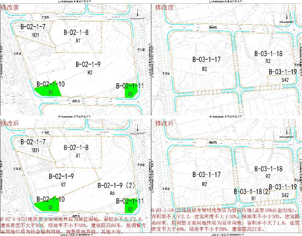 20180810《天长市城东区控制性详细规划(修编)》B-02、03街区用地修改方案公示副本.jpg