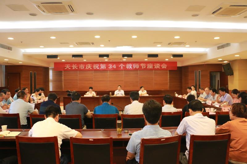 市委、市政府召开庆祝第34个教师节座谈会
