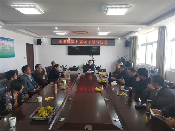 永丰镇举办第七届老干部节活动