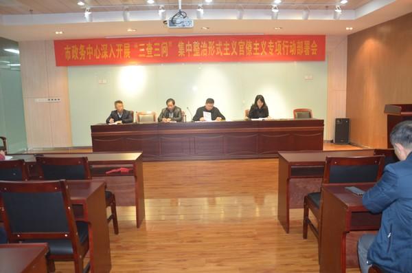 """市政务中心深入开展""""三查三问""""集中整治形式主义官僚主义"""