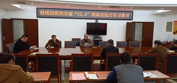"""市财政局组织开展""""12.4""""国家宪法日学习教育"""