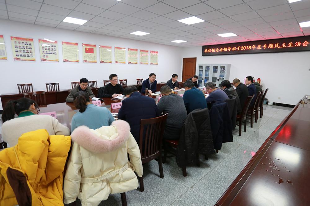邓继敢参加指导秦栏镇党委领导班子2018年度专题民主生活会