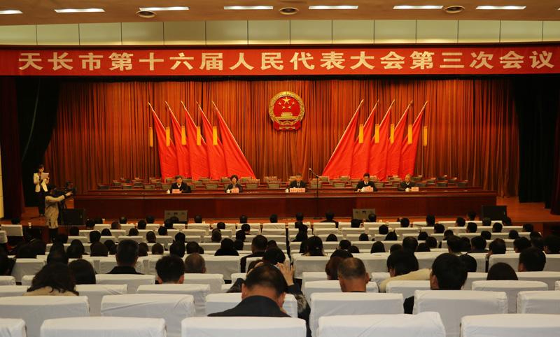 天长市第十六届人民代表大会第三次会议举行预备会议