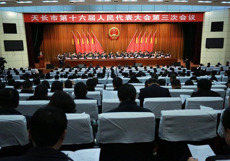 天长市第十六届人民代表大会第三次会议隆重开幕
