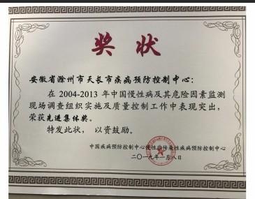 天长市慢病危险因素监测工作获国家疾控中心表彰