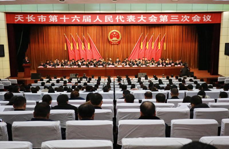 天长市第十六届人民代表大会第三次会议举行第二次全体会议