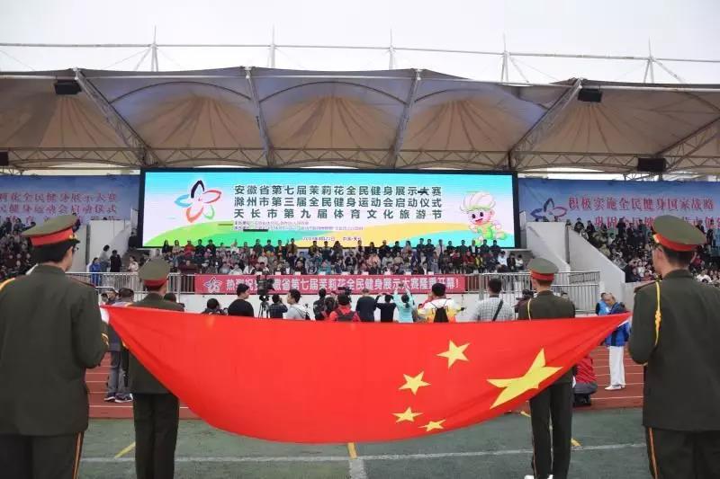 安徽省第七届茉莉花全民健身展示大赛、滁州市第三届全民健身运动会、天长市第九届体育文化旅游节开幕