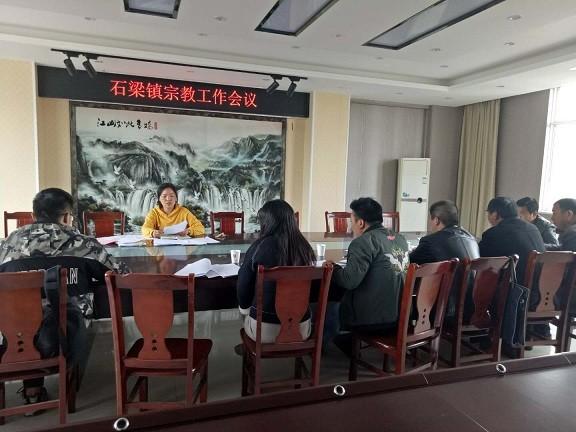 石梁镇召开宗教工作会议