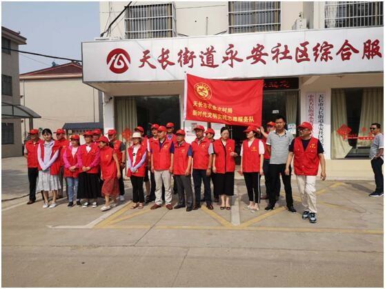 天長市農業農村局到永安社區開展環境整治和慰問老黨員活動