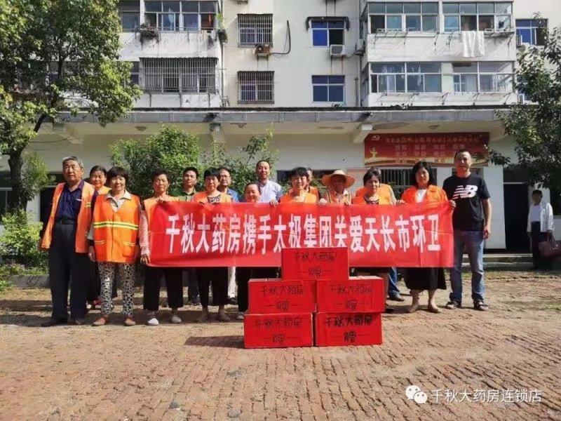 千秋大藥房向一線交警同志、城管人員和環衛工人捐贈防暑降溫用品