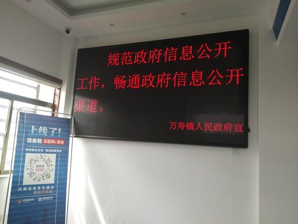 万寿镇多举措开展新《中华人民共和国政府信息公开条例》宣传活动