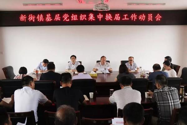 天长市新街镇启动基层党组织换届工作