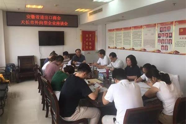 安徽省进出口商会赴我市开展外贸营商环境调研