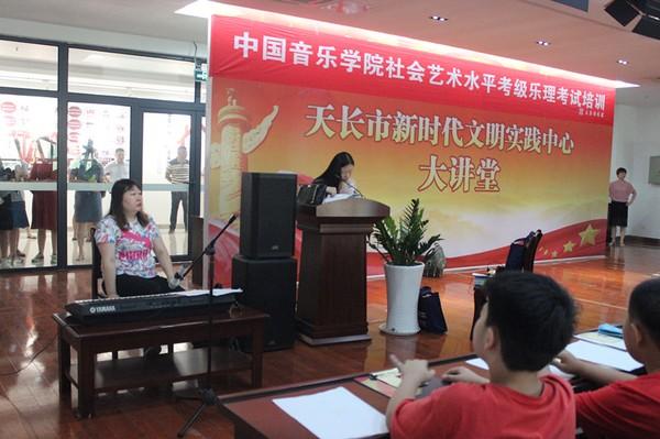 天长市图书馆举办暑期乐理知识培训