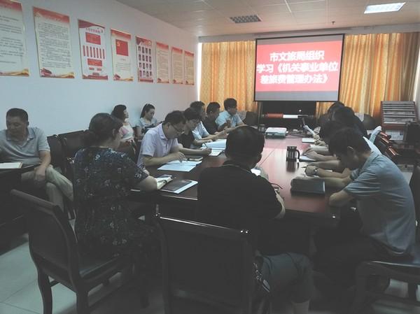 天长文旅局组织学习《机关事业单位差旅费管理办法》