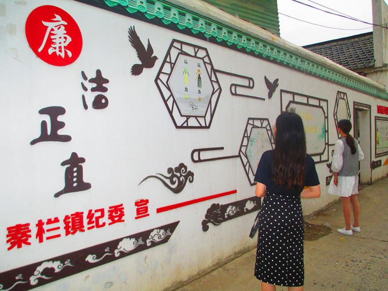 秦栏镇打造户外孝廉文化墙