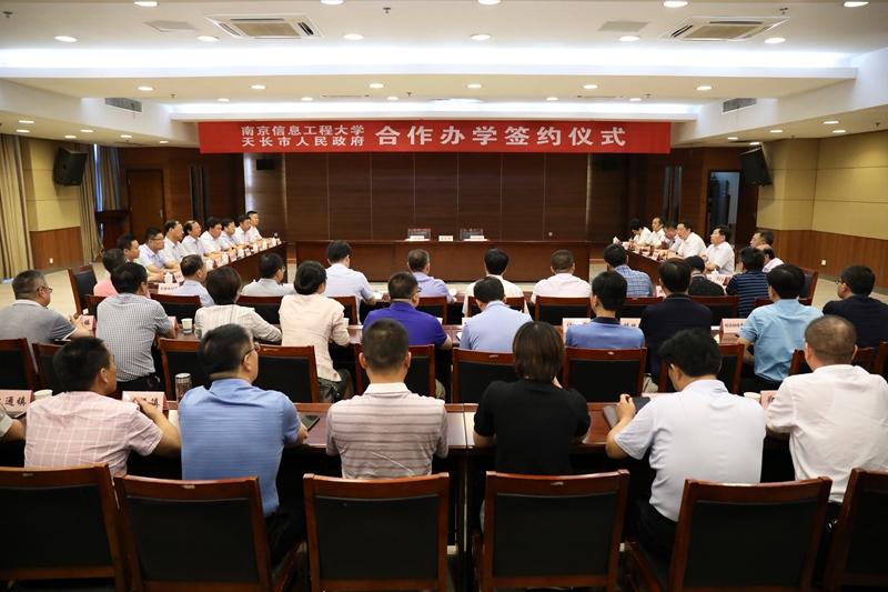 合作办学共促发展 —— 我市与南京信息工程大学举行合作办学签?#23478;?#24335;