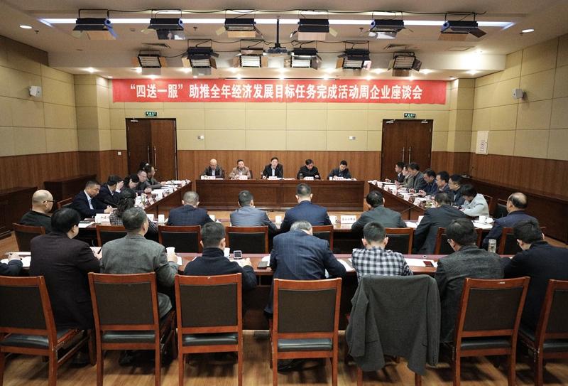 坚定发展信心 推动经济高质量发展 —— 市委书记邓继敢主持召开企业座谈会