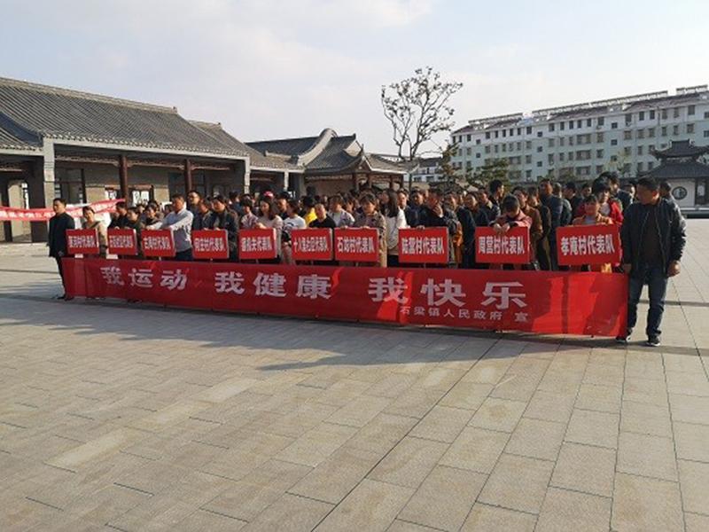 石梁镇举办农民运动会 提升群众体育文化自