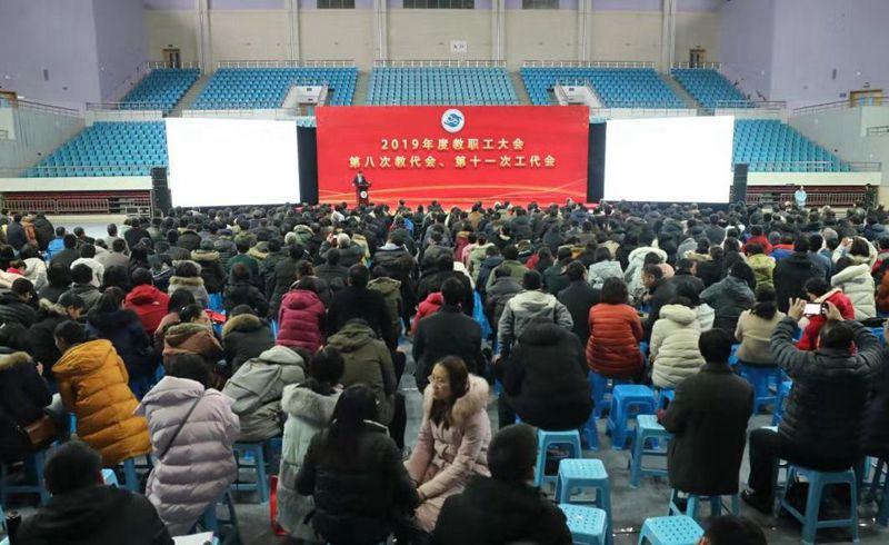 南京信息工程大学召开年度教职工大会 贺家平应邀出席并作推介讲话