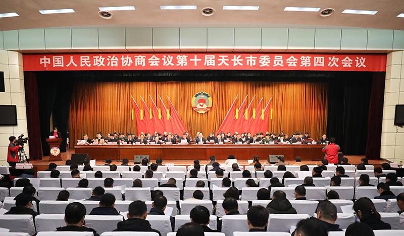 中国人民政治协商会议第十届天长市委员会第四次会议隆重开幕