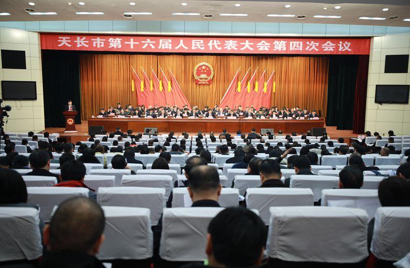 天长市第十六届人民代表大会第四次会议隆重开幕