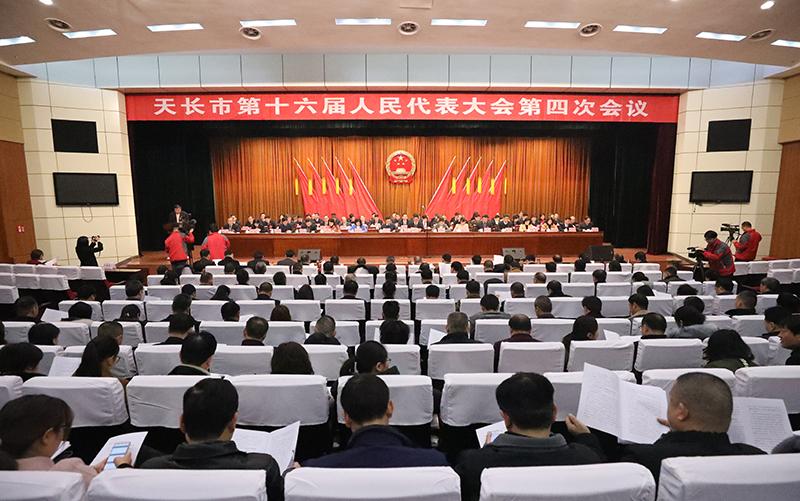 天长市十六届人大四次会议举行第二次全体会议