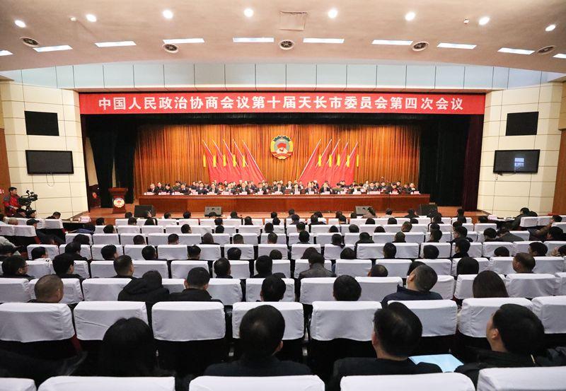 中國人民政治協商會議第十屆天長市委員會第四次會議勝利閉幕