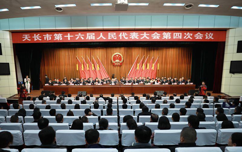 天長市第十六屆人民代表大會第四次會議勝利閉幕